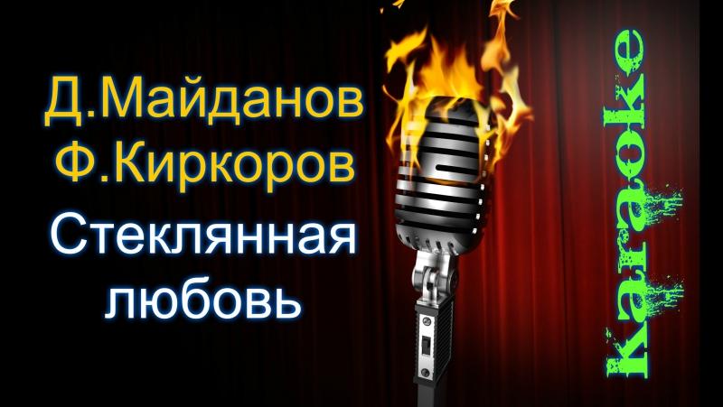 Денис Майданов feat. Филипп Киркоров -Стеклянная любовь ( караоке )