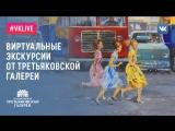 VK LIVE. Оттепель: Анна Малыгина