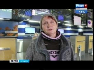 Самолёт «Вим-Авиа» забрал пассажиров из Иркутска