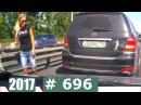 АвтоСтрасть Новая сборка видео с видеорегистратора от канала Авто Страсть Вид