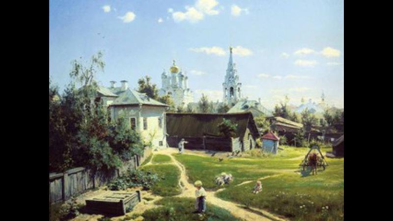 Цвет времени. Василий Поленов. Московский дворик
