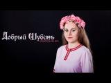 Добрый Шубинъ-Ворон (experimental folk rock, gothic rock, female vocal)