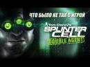 Splinter Cell Double Agent в двух лицах.