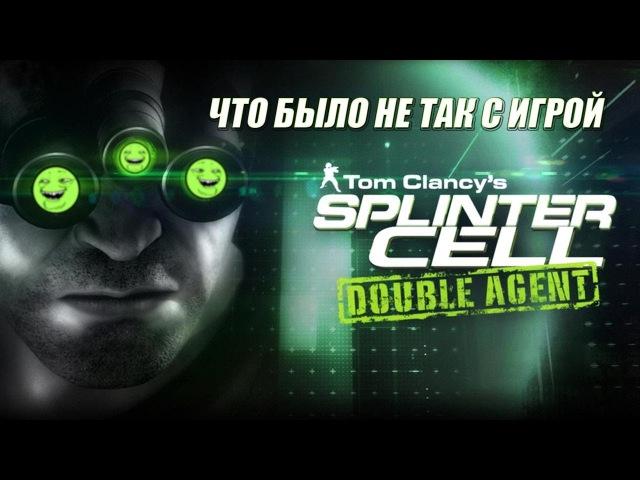 Splinter Cell: Double Agent в двух лицах