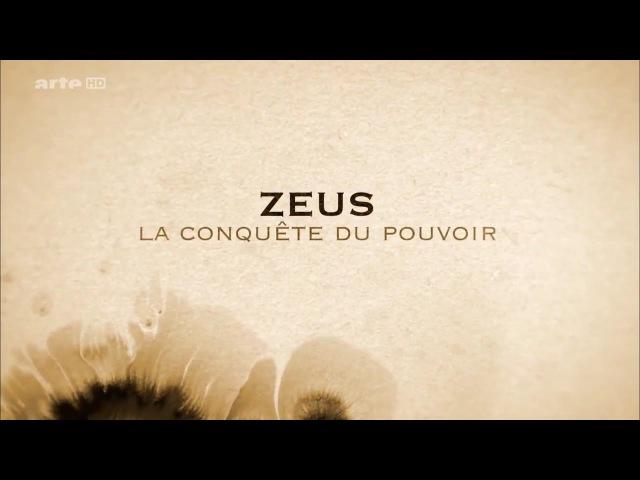 Мифы древней Греции. Зевс. Завоевание власти. Эпизод 01.