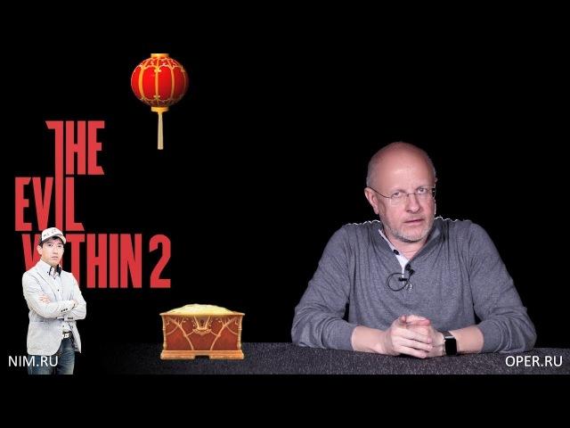 Опергеймер Evil Within 2, PUBG и китайские читеры, WG Fest и семьи танкистов (Гоблин, Goblin, Дмитрий Пучков)