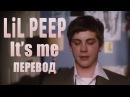 LiL PEEP - its me Musical Video Перевод