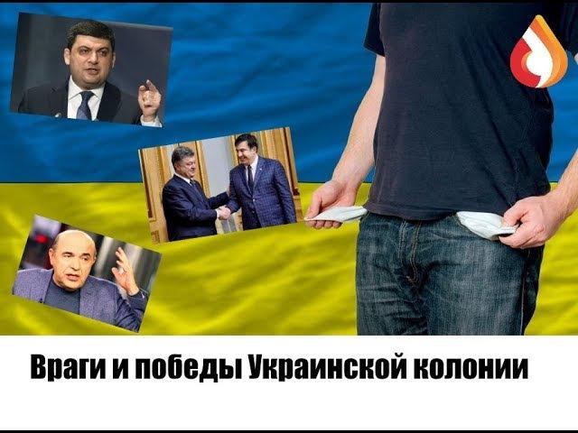 Враги и победы Украинской колонии