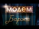 МодеМ - Баржа (Official Music Video)
