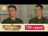 Кремлевские Курсанты (150 серия)