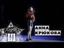 Анна Крюкова / Выступление / СОЧИ-2017