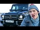 БОМЖ на ГЕЛИКЕ / ПИКАП от БОМЖА 3 на Mercedes - Benz G55 AMG