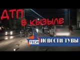 НОВОСТИ ТУВЫ  - ДТП в Кызыле – столкнулись 3 автомобиля -  07 11 2017