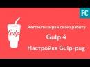Собери свою сборку на Gulp 4. Часть 2. Настройка Gulp-pug.