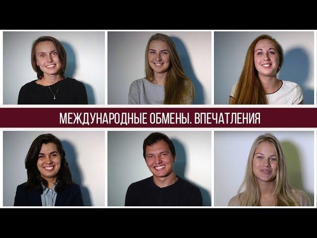 Интервью | 4 выпуск (Участники международных обменов)