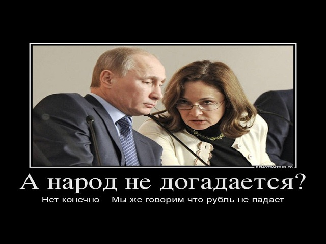 Набиуллина станет неподсудной законам РФ!