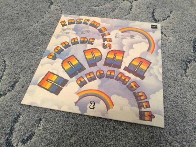 Винил Парад Ансамблей - 2 (1984) Сборник