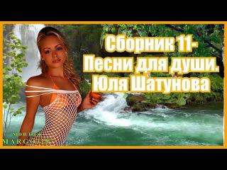 Сборник11 Песни для души-Юля Шатунова