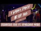 I WANNA DANCE 2017 HIP-HOP Beg 18 (Новикова Аня VS Кривдина Маша)