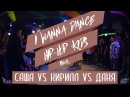 I WANNA DANCE | 2017 | HIP-HOP Kids | Final (Алюков Саша VS Яшнов Кирилл VS Абрамов Даня)