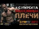 ТРЕНИРОВКА ПЛЕЧ 4 СУПЕРСЕТА для МАССИВНЫХ ПЛЕЧ Упражнение на плечи RUS GymFit INFO