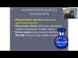 Парфюмерия Фаберлик  Вебинар Сафронова Татьяна от 19 04