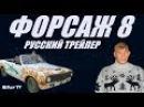 Если бы ФОРСАЖ 8 снимали в РОССИИ Трейлер к фильму