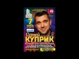 СЕРГЕЙ КУПРИК 07.08.2017