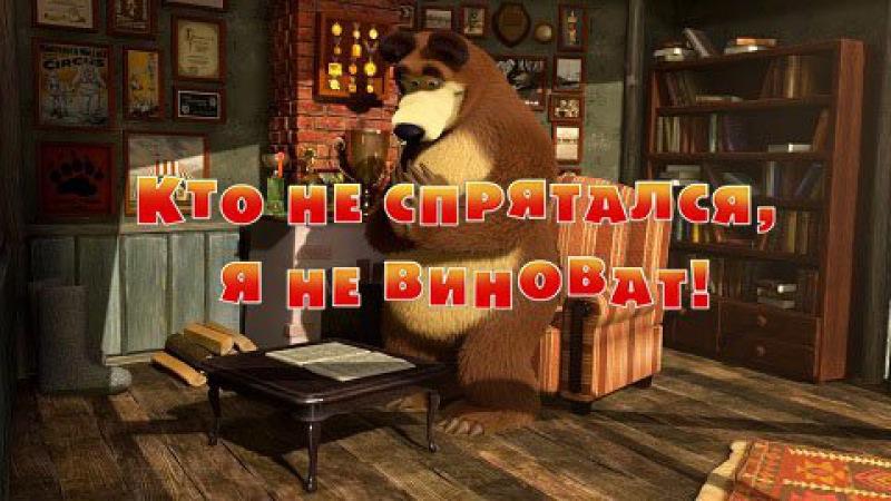 Маша и Медведь • Серия 13 - Кто не спрятался, я не виноват!