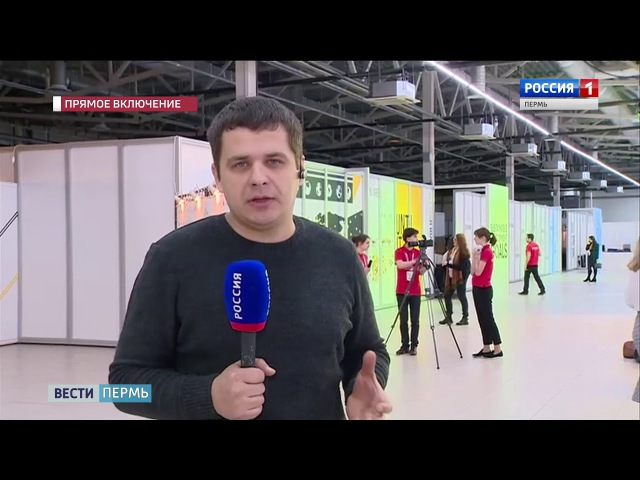 Пермь собрала добровольцев со всей России