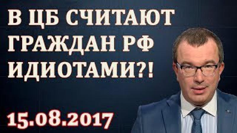 Юрий Пронько - В ЦБ считают граждан РФ идиотами?! 15.08.17