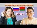 Русский и Белорусский языки. Часть 1. Алфавит. Фонетика