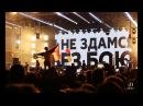 Океан Ельзи - Без Бою live in Belarus 2017, Lidbeer, Lida