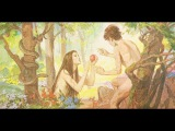 О Кали Юге Адаме и Еве, Иисусе и невежестве