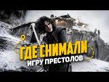 "Где снимали сериал ""Игра Престолов"""