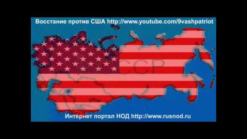 Е.ФЁДОРОВ: РФ КОЛОНИЯ США! ТОЛЬКО ФАКТЫ!