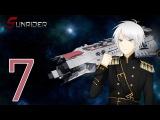 Прохождение Sunrider Mask of Arcadius - часть 7Отдых