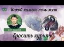 Какой камень поможет бросить курить Олег Смирнов