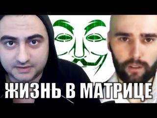 КНОП VS SoulGoodman - Жизнь в матрице