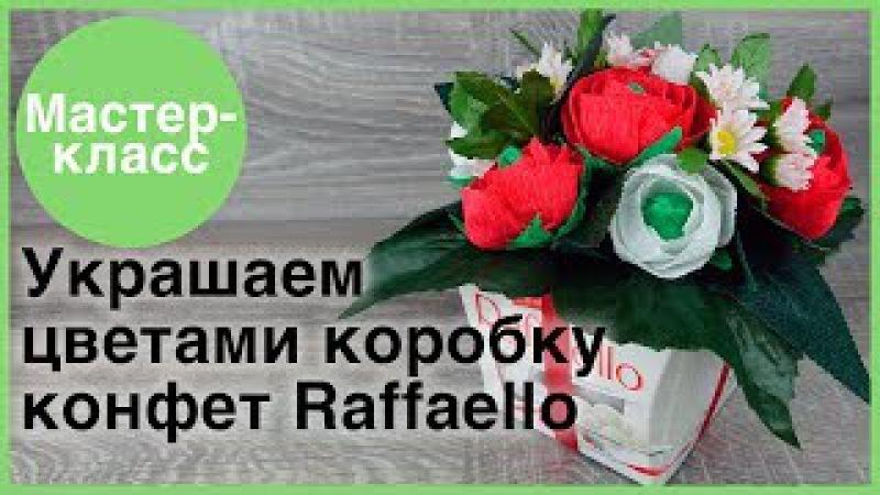 Украшаем цветами из бумаги коробку конфет. Мастер-классы на Подарки.ру