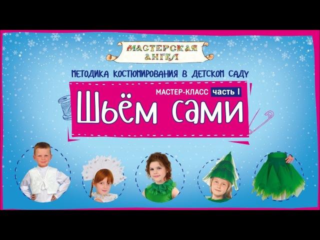 Шьем сами детские новогодние костюмы часть 1 ( выкройки)