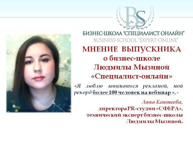 Мнение о бизнес школе Л Мызиной СПЕЦИАЛИСТ ОНЛАЙН выпускницы Анны Кантеевой