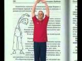 Суставная гимнастика Норбекова - medical gymnastics of Norbekov.