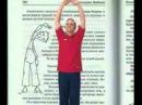 Суставная гимнастика Норбекова medical gymnastics of Norbekov
