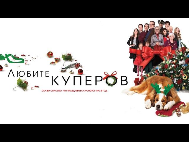 Любите Куперов / Love the Coopers (2015) смотрите в HD