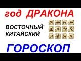 Год Дракона. Восточный гороскоп от психолога Натальи Кучеренко.