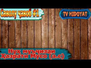 Саволу ҷавоб 1| Нуҳ муъҷизаи Ҳазрати Мусо (а.с)