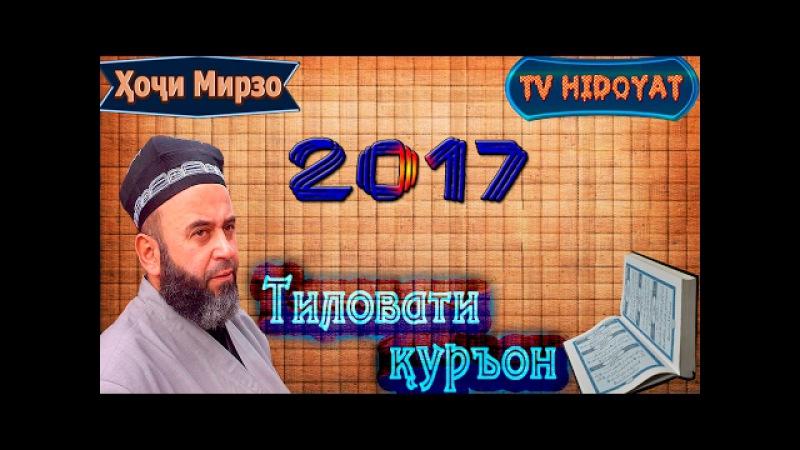 Ҳоҷи Мирзо 2017 | Фазилати шахсе ки қуръонро тиловат мекунад