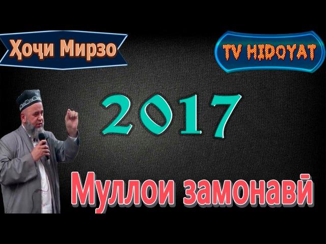 Ҳоҷи Мирзо 2017 | Саволу ҷавоб 3 | Муллои замонавӣ