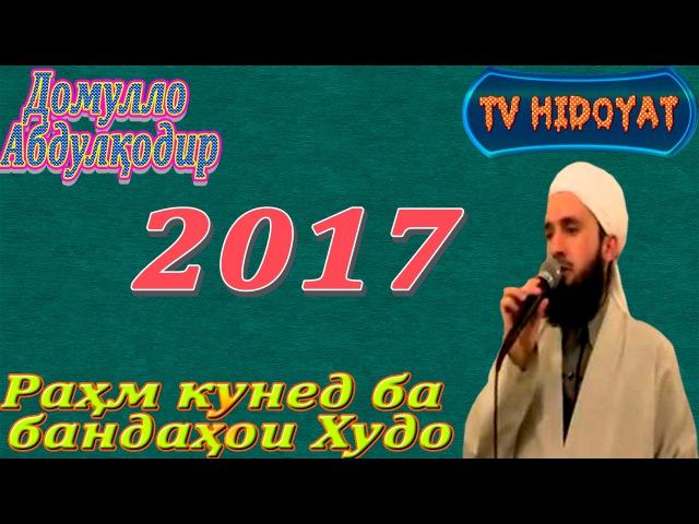 Домуло Абдулқодир 2017 Ба бандаҳои Худо раҳм кунед